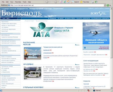 Расписание самолетов аэропорта Борисполь Киев отправка